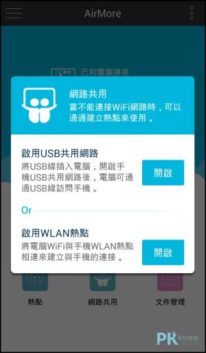 airmore 雲端連接器App9