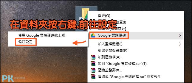 google雲端硬碟3