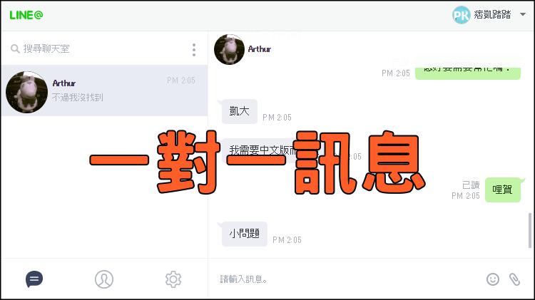 line@電腦版3