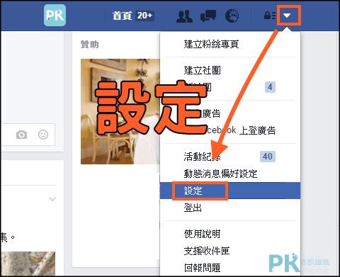 臉書動態時報設定