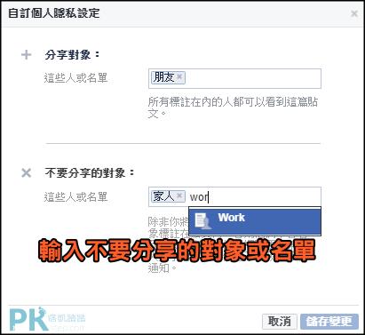 臉書動態時報設定2