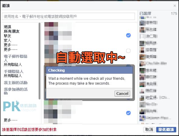 Chrome一鍵邀請好友參加活動5