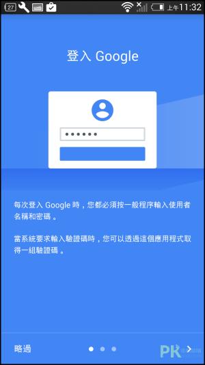 Google兩階段驗證5