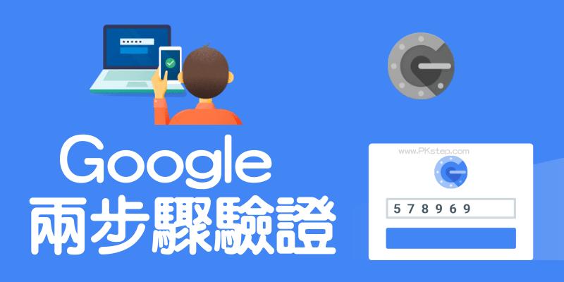 Google_SmsAuthConfig