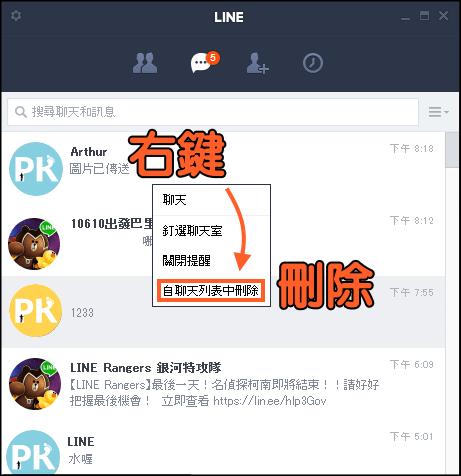 LINE電腦版也能儲存聊天記錄!還能刪除不想被看到的對話視窗。 | 痞凱踏踏 | PKstep