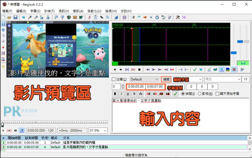 ktv字幕製作教學2_