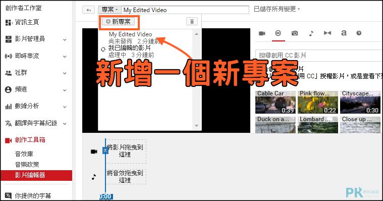 【教學】YouTube影片編輯器,剪裁,合併視頻,製作照片投影片。 | 痞凱踏踏 | PKstep