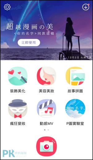 《天天P圖》自動化妝App~拼貼,製作照片MV,修圖美容神器!(iOS,Android) | 痞凱踏踏 | PKstep