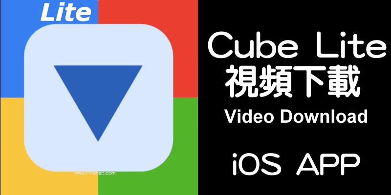 Cube Lite video download app