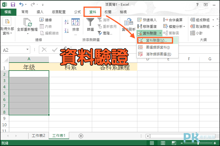 製作Excel與Google試算表「下拉式選單」教學-單層&多層動態連動下拉選單。 | 痞凱踏踏 | PKstep