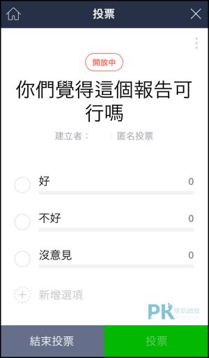 LINE投票功能8