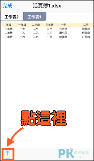 iPhone_PDF轉檔1