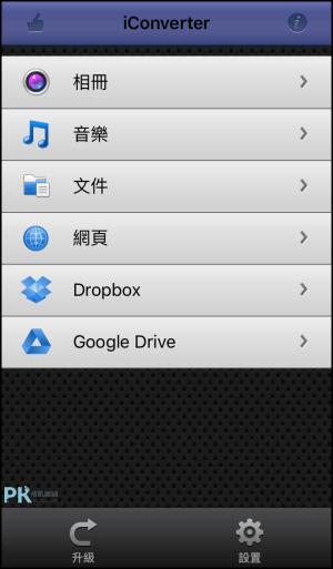 iPhone_PDF轉檔9