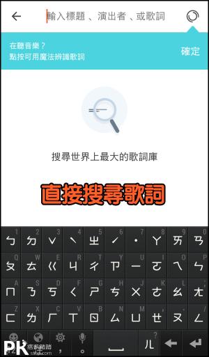musixmatch 歌詞下載App10