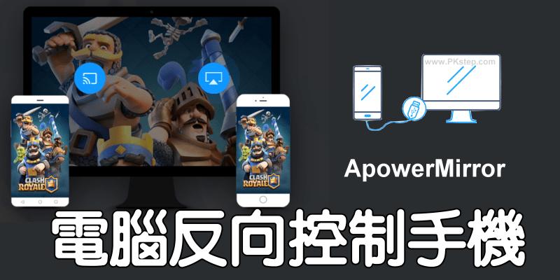 ApowerMirror_tech