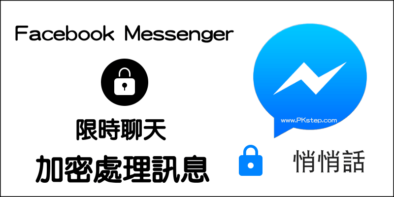 Messenger_secret
