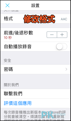 iPhone錄音機App3