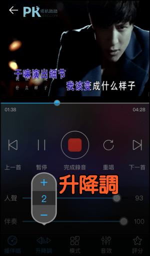 天籟K歌App教學&下載-KTV伴唱,好用的手機唱歌軟體 Android版,Android/iOS - Surfgle