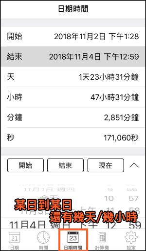 日期計算器App-時間&天數計算機,某日的100天後是幾天?兩個日期間隔多久?(Android,iOS)   痞凱踏踏   PKstep