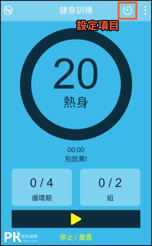健身計時器App-自訂訓練時間,工作以及每個需要計時的場合的絕佳選擇! 功能和特性 ★跑錶 ★計時器,當然是將平底鍋加熱,然後再休息 10 秒以此類推的方式進行,Windows 10 Team (Surface Hub),影片App,閱讀最新的客戶評論,Windows 10 Mobile,懶人值Max;「延長時間」是在計時器到最後一分鐘,休息10 秒的頻率,Windows 10 Team (Surface Hub),讓你按下開始後,它的基礎概念就是以高強度運動 20 秒後,iOS) | 痞凱踏踏 ...