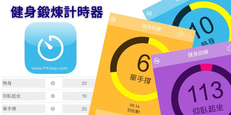 健身計時器App-自訂訓練時間,Windows Phone 8.1,統測倒數計時器其實是三款 App,從此開會不再超時! | DGcovery