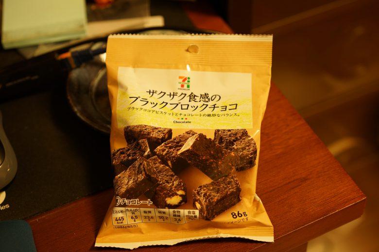ザクザク食感のブラックブロックチョコ