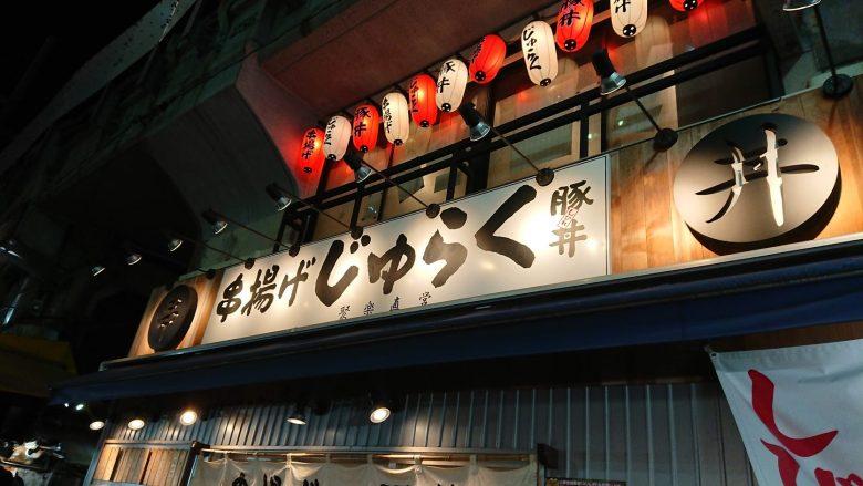 上野にある串揚げじゅらく(豚丼)