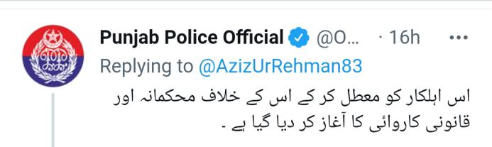 Punjab police shad bagh
