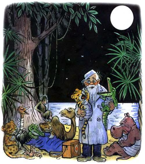 доктор Айболит лечит животных ночь в африке