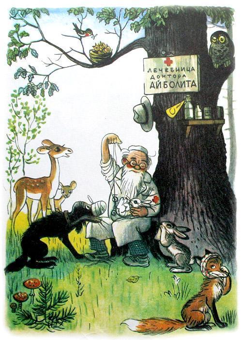 доктор Айболит под деревом пришивает зайчику ножку