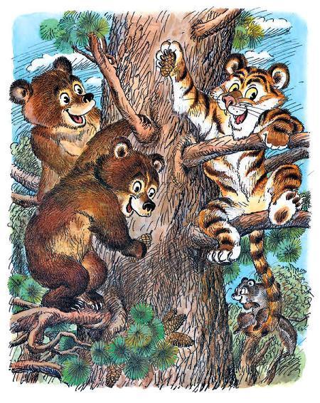 тигренок и медвежата