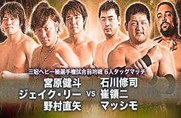Resultados del cuarto, quinto y sexto día de AJPW Summer Action Series