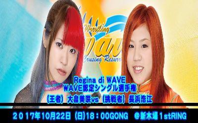 WAVE octubre 2017