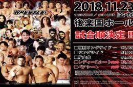 Wrestle 1 Autumn Bout