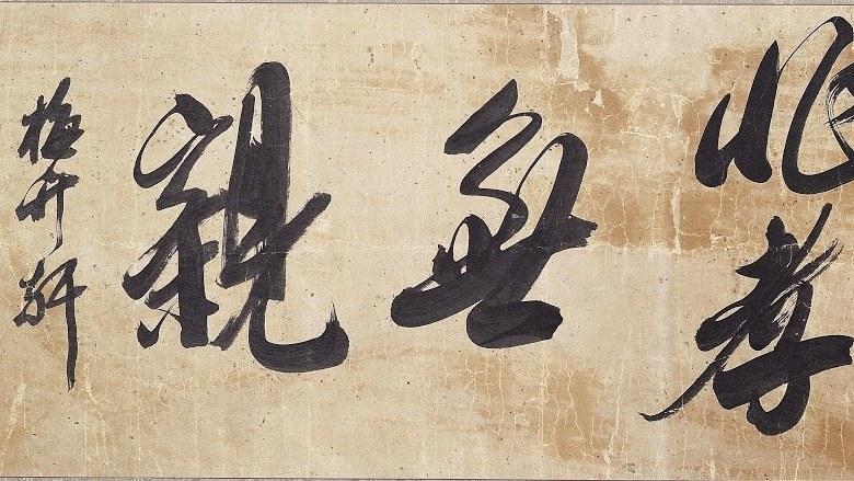 C'est une calligraphie du Prince Anpyeong du XVème siècle.