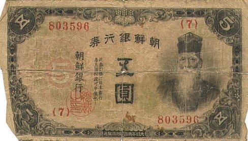 5 yen coréen 1944