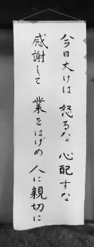 Les 5 principes de Mikao Usui