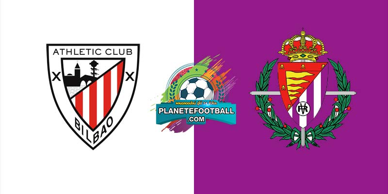 วิเคราะห์บอล ลาลีก้า สเปน แอธเลติก บิลเบา VS บายาโดลิด 28 เมษายน 2564 เวลาแข่งขัน : 00:00 น.