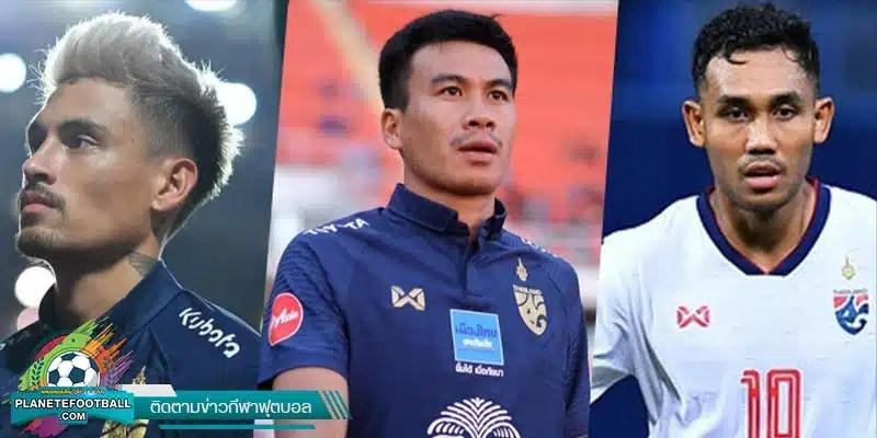 'ช้างศึก' ทีมชาติไทยชุดแรก ถอนตัวไป 3 ราย