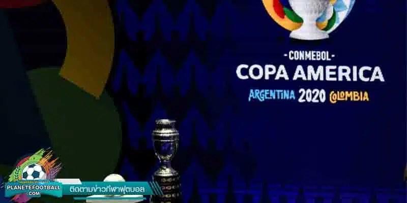โคปา อเมริกา ยืนยันจะไม่เลื่อนการจัดการแข่งขันในครั้งนี้