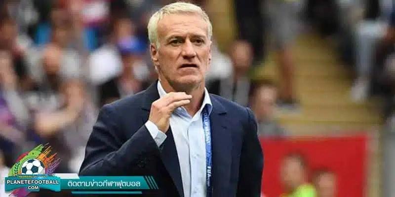 เดส์ช็องส์ จะได้ไปต่อหรือไม่กับทีมชาติ ฝรั่งเศส หลังทำผลงานย่ำแย่