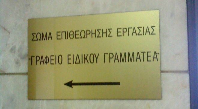 Σώμα Επιθεώρησης Εργασίας (Σ.Ε.Π.Ε.)