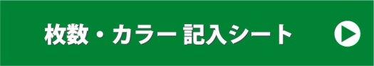 チームオーダー用紙_02