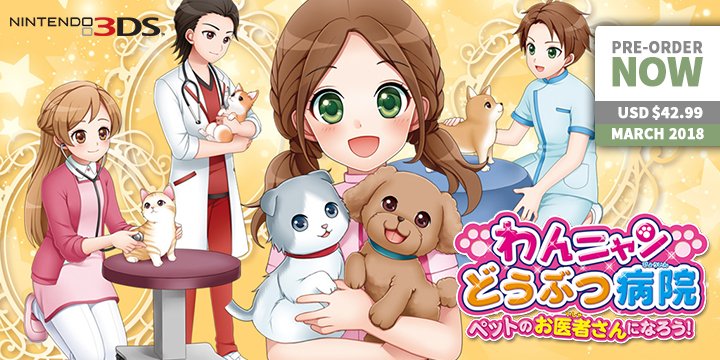 play-asia.com, Wannyan Dobutsu Byouin: Pet no Oishasan ni Narou, Wannyan Dobutsu Byouin: Pet no Oishasan ni Narou Nintendo 3DS, Wannyan Dobutsu Byouin: Pet no Oishasan ni Narou Japan, Wannyan Dobutsu Byouin: Pet no Oishasan ni Narou release date, Wannyan Dobutsu Byouin: Pet no Oishasan ni Narou price, Wannyan Dobutsu Byouin: Pet no Oishasan ni Narou gameplay, Wannyan Dobutsu Byouin: Pet no Oishasan ni Narou features