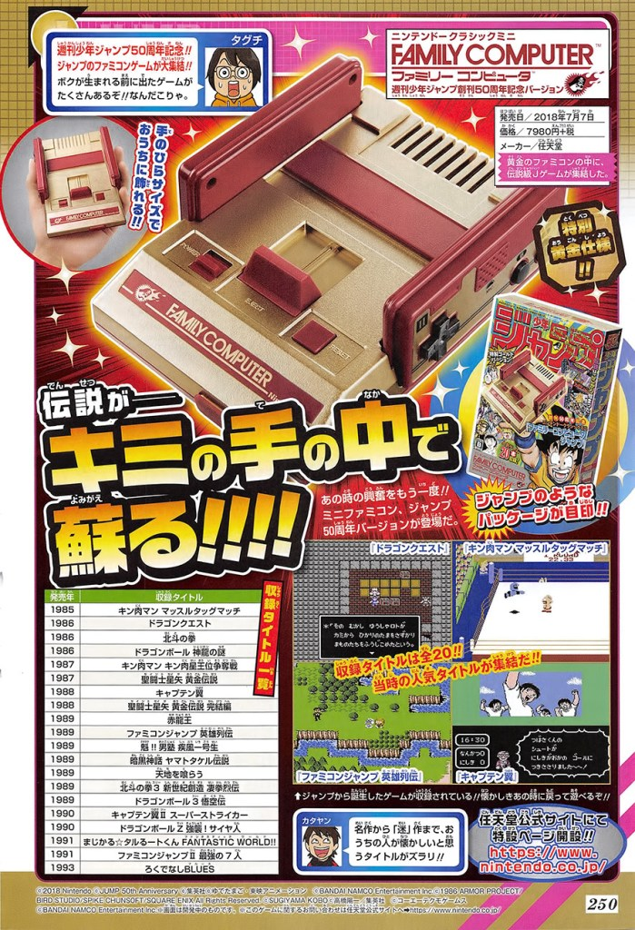 Play-asia.com, Nintendo Classic Mini Famicom Shonen Jump Version, Nintendo Classic Mini Famicom Jump Version, Mini Famicom Jump Version, Nintendo Classic Mini: Family Computer, Famicom Mini Shonen Jump Edition, Nintendo Classic Mini Famicom Shonen Jump Version release date, Nintendo Classic Mini Famicom Shonen Jump Version price, Nintendo Classic Mini Famicom Shonen Jump Version features, Nintendo Classic Mini Famicom Shonen Jump Version Japan