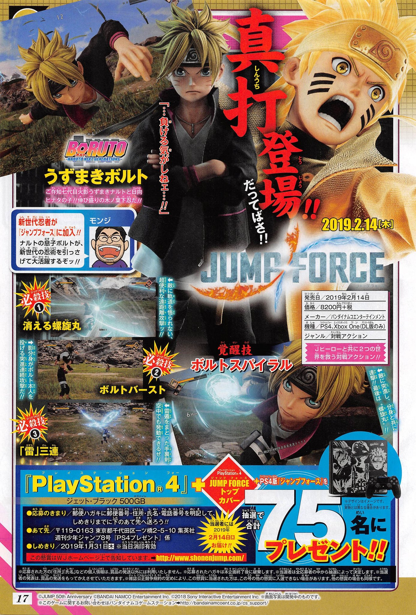 Jump Force, PlayStation 4, Xbox One, release date, gameplay, price, features, US, North America, Europe, update, news, new characters, Naruto,Boruto Uzumaki, game