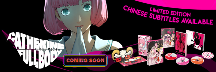 Catherine: Full Body, Atlus, PS4, PlayStation 4, gameplay, features, release date, price, trailer, screenshots, 凱薩琳 FULL BODY (中文版), Chinese subtitles
