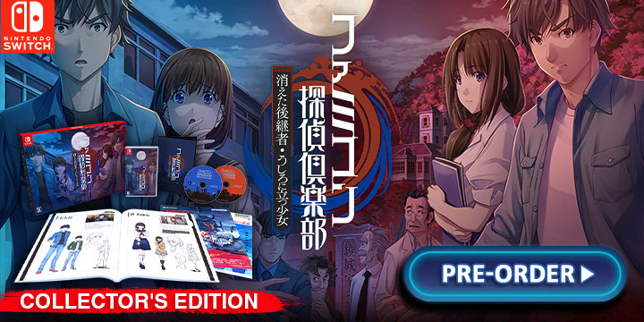 Famicom Detective Club: The Missing Heir, The Girl Who Stands Behind [Collector's Edition], Famicom Detective Club Collector's Edition, Famicom Detective Club: The Missing Heir, Famicom Detective Club: The Girl Who Stands Behind, release date, gameplay, price, Japan, Nintendo Switch, Switch, trailer, Nintendo, Mages, Collector's Edition