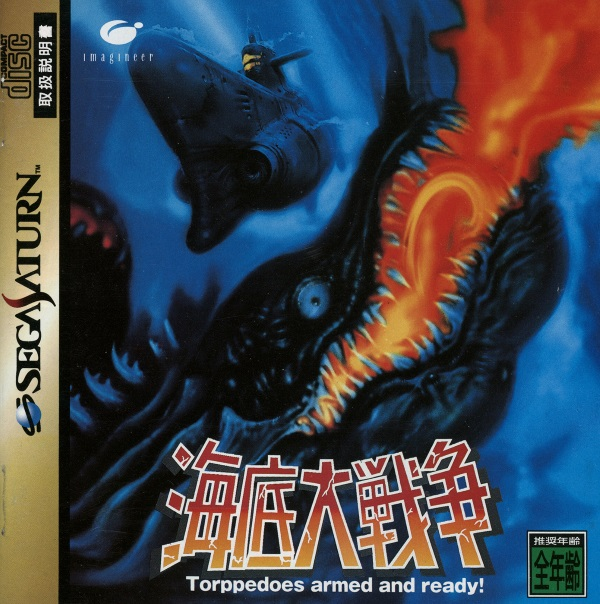 ITH_Saturn_JP_Box_Front