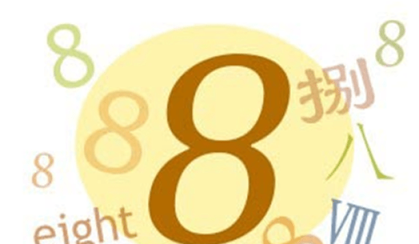 Chinese lucky number